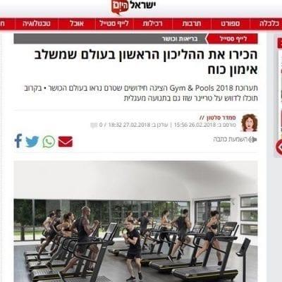 תערוכת הספורט - ישראל היום- 2018