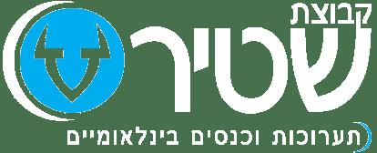 קבוצת שטיר Retina Logo
