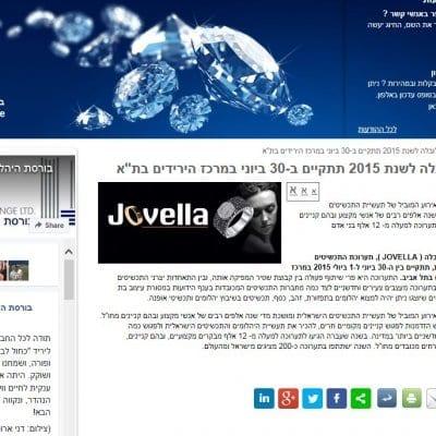 ג'ובלה 2015 - אתר בורסת היהלומים